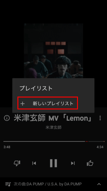 YouTube-Music-使い方08