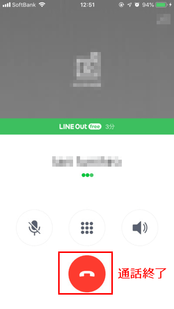 LINE-Out-かけ方 (8)
