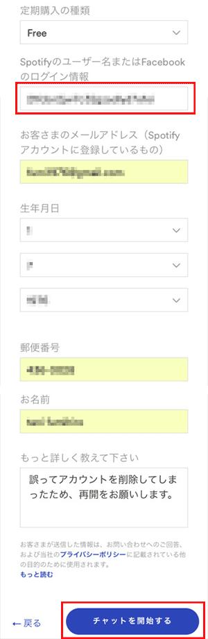 spotify-アカウント復元方法05