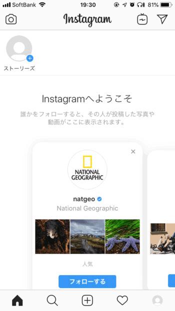 Instagram-アカウント作成-スマホアプリ12