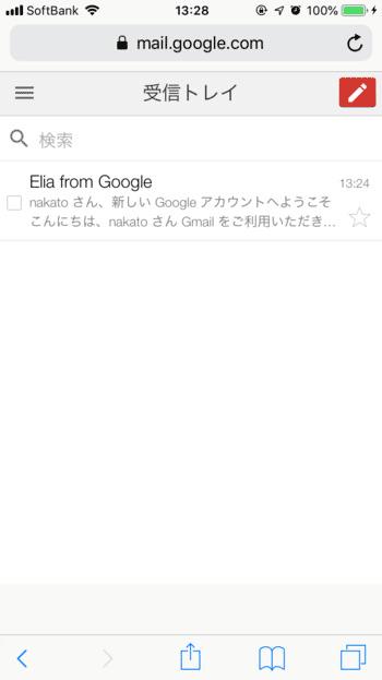 Googleアカウント-Gmail02