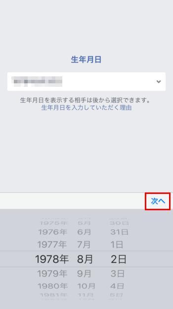 Facebook-アカウントの作り方04