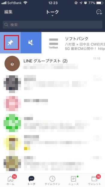 LINE-トーク一覧-ピン留め機能01