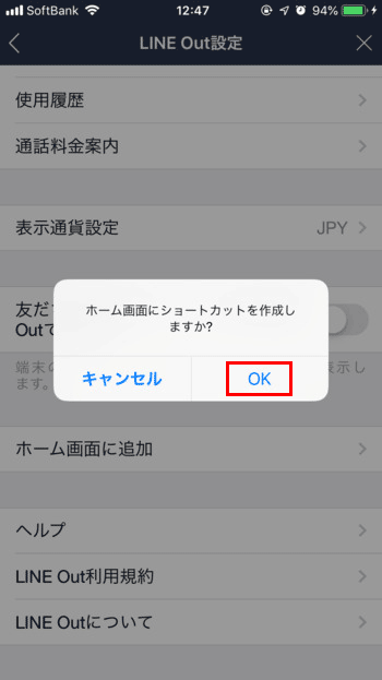 LINE-Out-かけ方-(3)