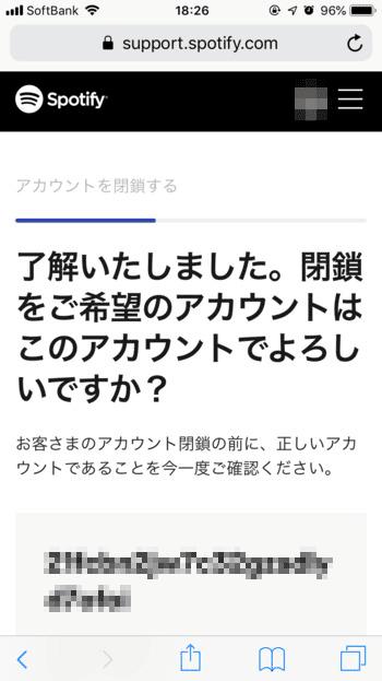 spotify-退会方法09