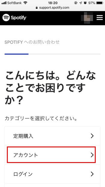spotify-退会方法05