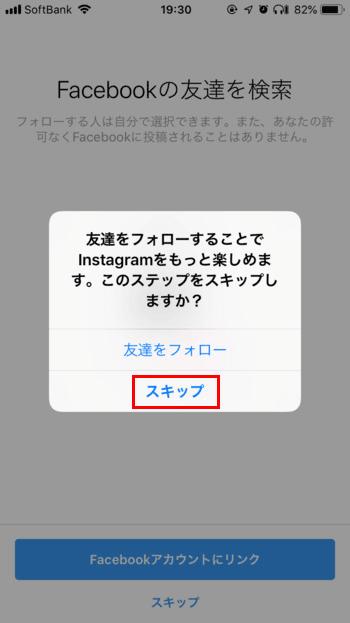 Instagram-アカウント作成-スマホアプリ08
