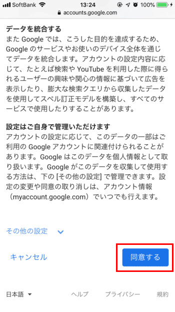 Googleアカウント作成-スマホ04