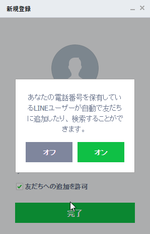 LINE-PC-新規登録06-電話番号検索のオンオフ