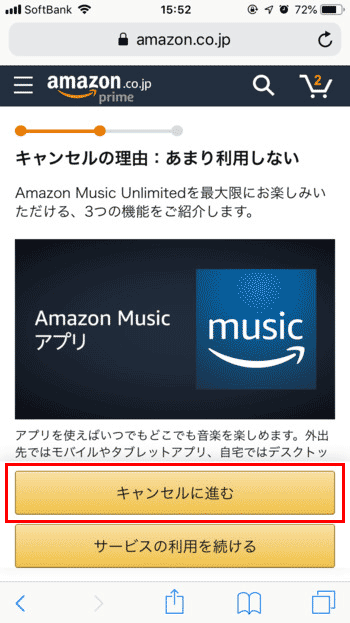 Amazon-Music-Unlimitedの解約方法04