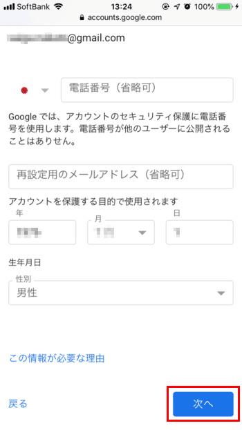 Googleアカウント作成-スマホ03