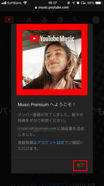 YouTube-Music-Premium-登録03