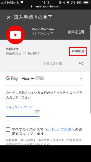 YouTube-Music-Premium-登録02