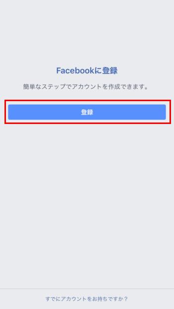 Facebook-アカウントの作り方02