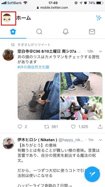 Twitter-ログアウト-スマホWEB01
