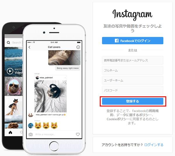 Instagram-アカウント作成-PCサイト01