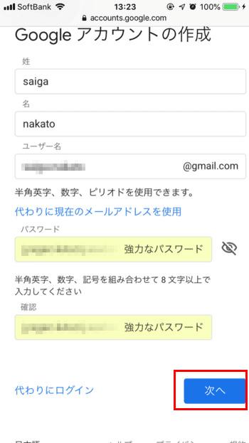 Googleアカウント作成-スマホ02