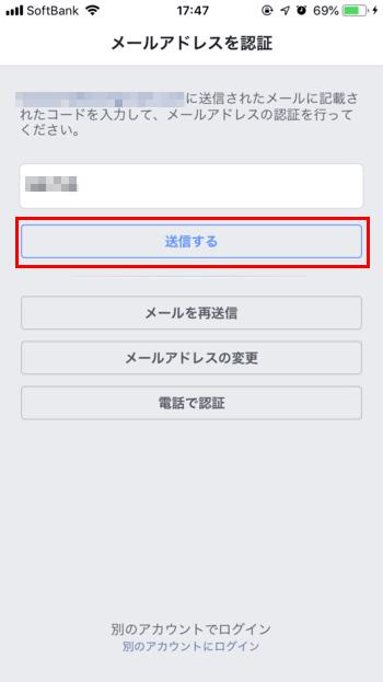 Facebook-アカウントの作り方12