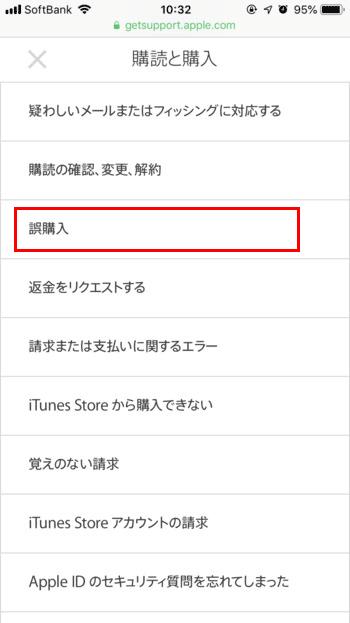 iphoneアプリ内課金-返金申請05