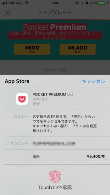 Pocketアプリ-プレミアムプラン登録方法04