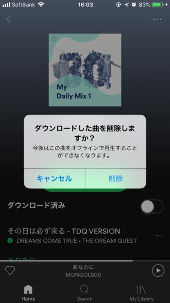 spotify-ダウンロード-削除