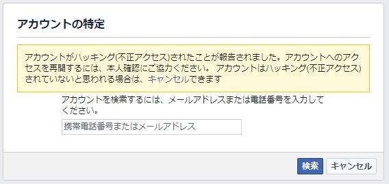 Facebook-不正使用されたアカウントを報告