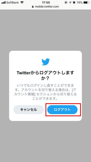 Twitter-ログアウト-スマホWEB03