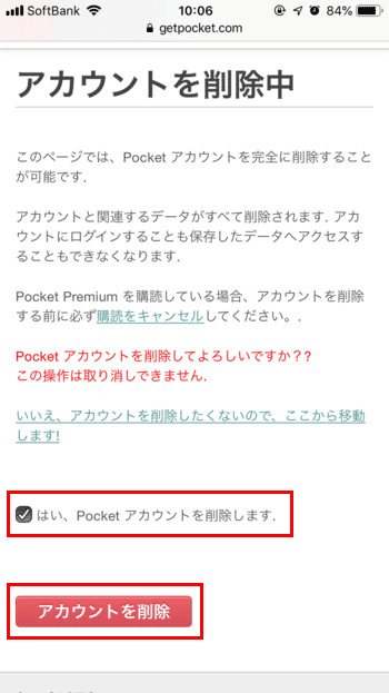 Pocket-退会方法04