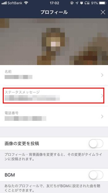 LINE-ステータスメッセージ変更-(3)