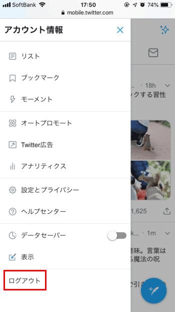 Twitter-ログアウト-スマホWEB02
