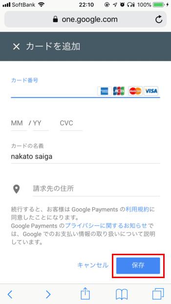 Googleドライブのアップグレード03