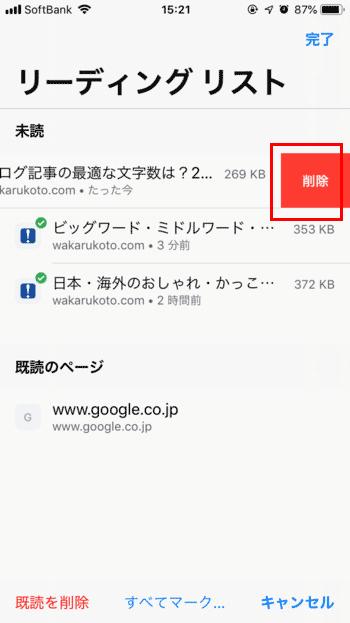 iPhone-chrome-リーディングリスト04
