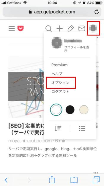Pocket-退会方法01