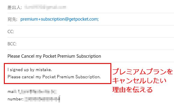 Pocket-プレミアムプランのキャンセル方法01