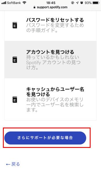 spotify-アカウント復元方法04