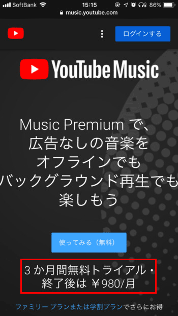 YouTube-Music-Premium-登録01