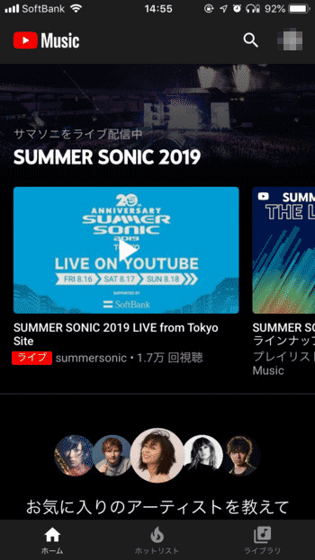 YouTube-Music-使い方02