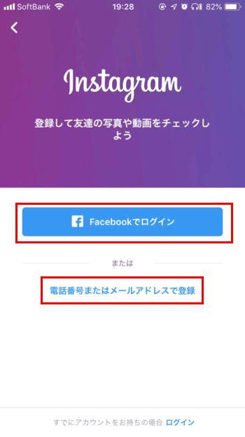 Instagram-アカウント作成-スマホアプリ01