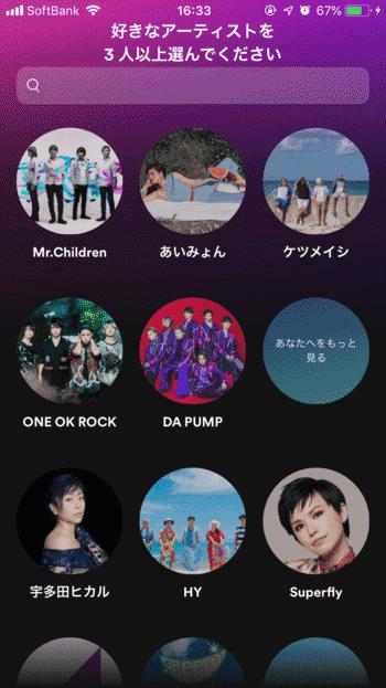 spotify-アカウント作成08