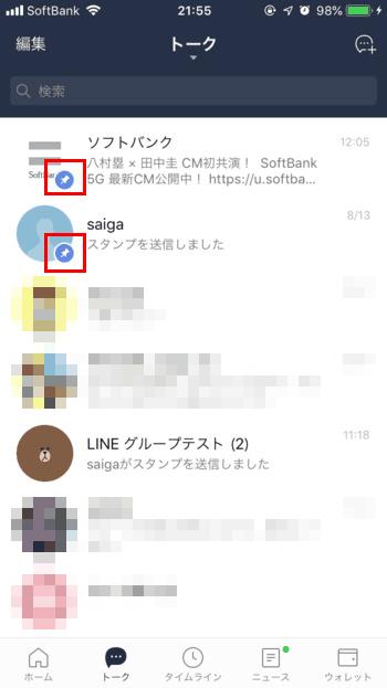 LINE-トーク一覧-ピン留め機能02
