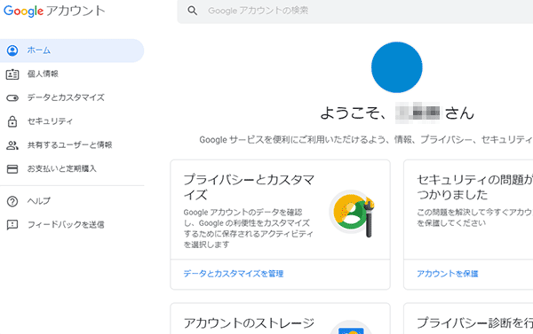 Googleアカウント作成-PC06