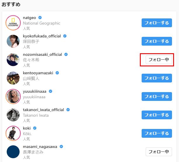 Instagram-アカウント作成-PCサイト02