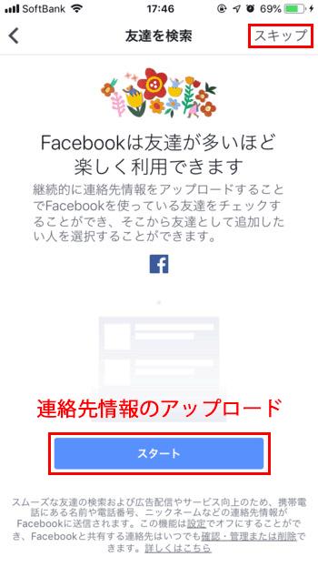 Facebook-アカウントの作り方11