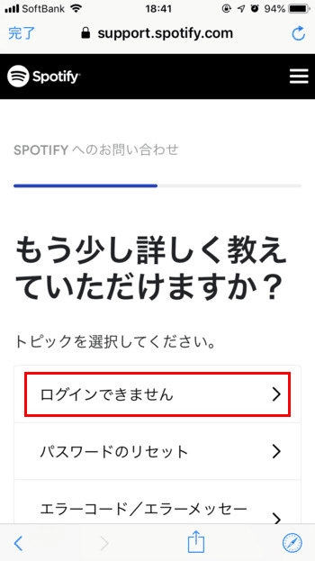 spotify-アカウント復元方法03