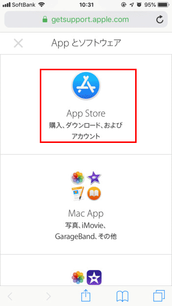 iphoneアプリ内課金-返金申請03