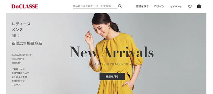 DoCLASSE公式ファッション通販サイト