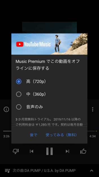 YouTube-Music-使い方07