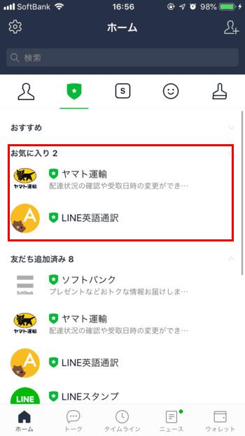 LINE-友だちリスト-お気に入り04-公式アカウント