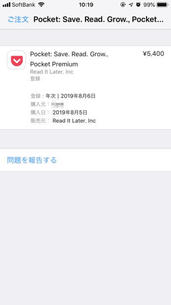 AppStore-返金申請05