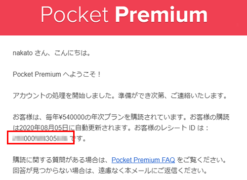 Pocket-プレミアムプランのキャンセル方法02